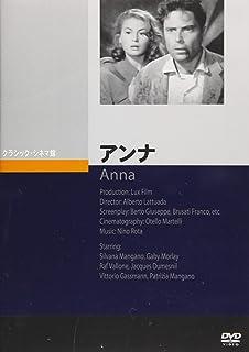 アンナ [DVD]