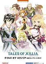 Tales of Xillia Official Complete Guide (BANDAI NAMCO Games Books) [Japanese Edition]