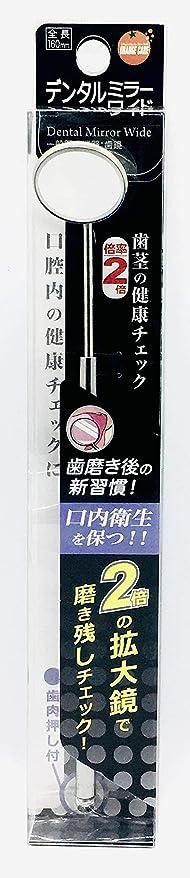フォークソロシチリアオレンジケアプロダクツ デンタルミラーワイド 1個
