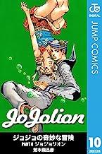 表紙: ジョジョの奇妙な冒険 第8部 モノクロ版 10 (ジャンプコミックスDIGITAL) | 荒木飛呂彦