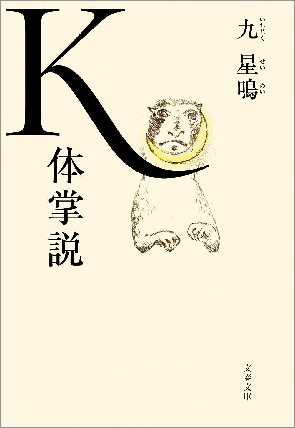 ウィンク可能にするバンK体掌説 (文春文庫)