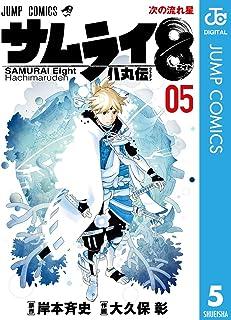 サムライ8 八丸伝 5 (ジャンプコミックスDIGITAL)