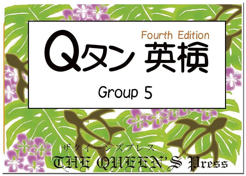 公園ディンカルビル知恵Qタン 英検5級合格 Group5 ;4th edition