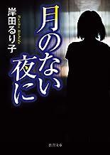 表紙: 月のない夜に (徳間文庫) | 岸田るり子