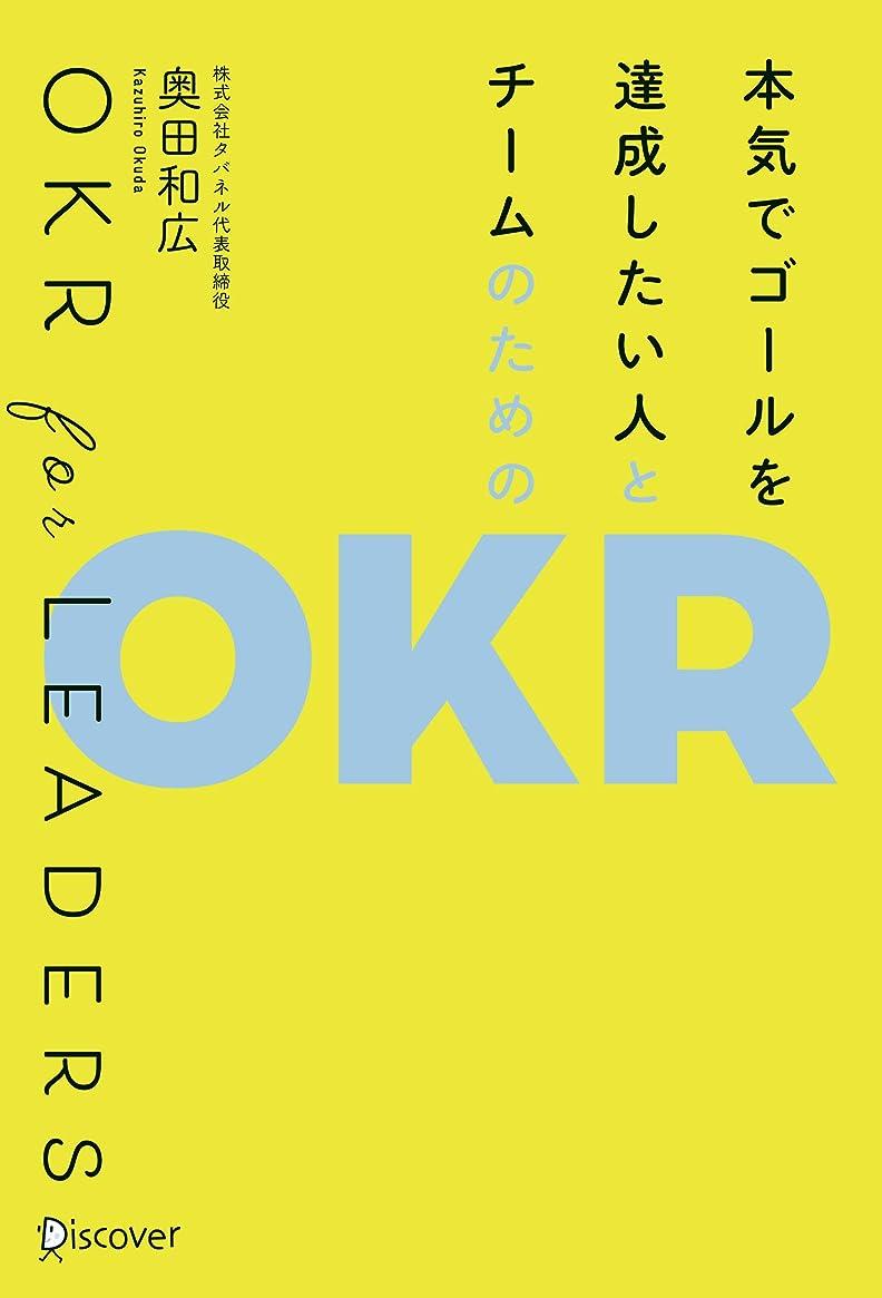 狭いデジタル処理する本気でゴールを達成したい人とチームのためのOKR