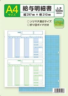 ソリマチ給与明細書 SR2101対応用紙 100枚入り