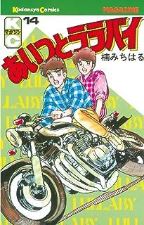 あいつとララバイ(14) (週刊少年マガジンコミックス)