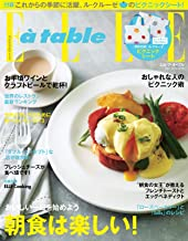 ELLE gourmet(エル・グルメ) 7月号 (2013-06-06) [雑誌]