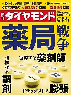 週刊ダイヤモンド 2019年 9/14号 [雑誌] (薬局戦争)