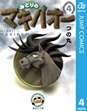 表紙: みどりのマキバオー 4 (ジャンプコミックスDIGITAL) | つの丸