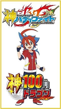 フューチャーカード 神バディファイト キャラクターパック第1弾 神100円ドラゴン【BF-S-CP01】 BOX