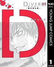 表紙: DIVER―組対潜入班― 1 (ヤングジャンプコミックスDIGITAL) | 大沢俊太郎