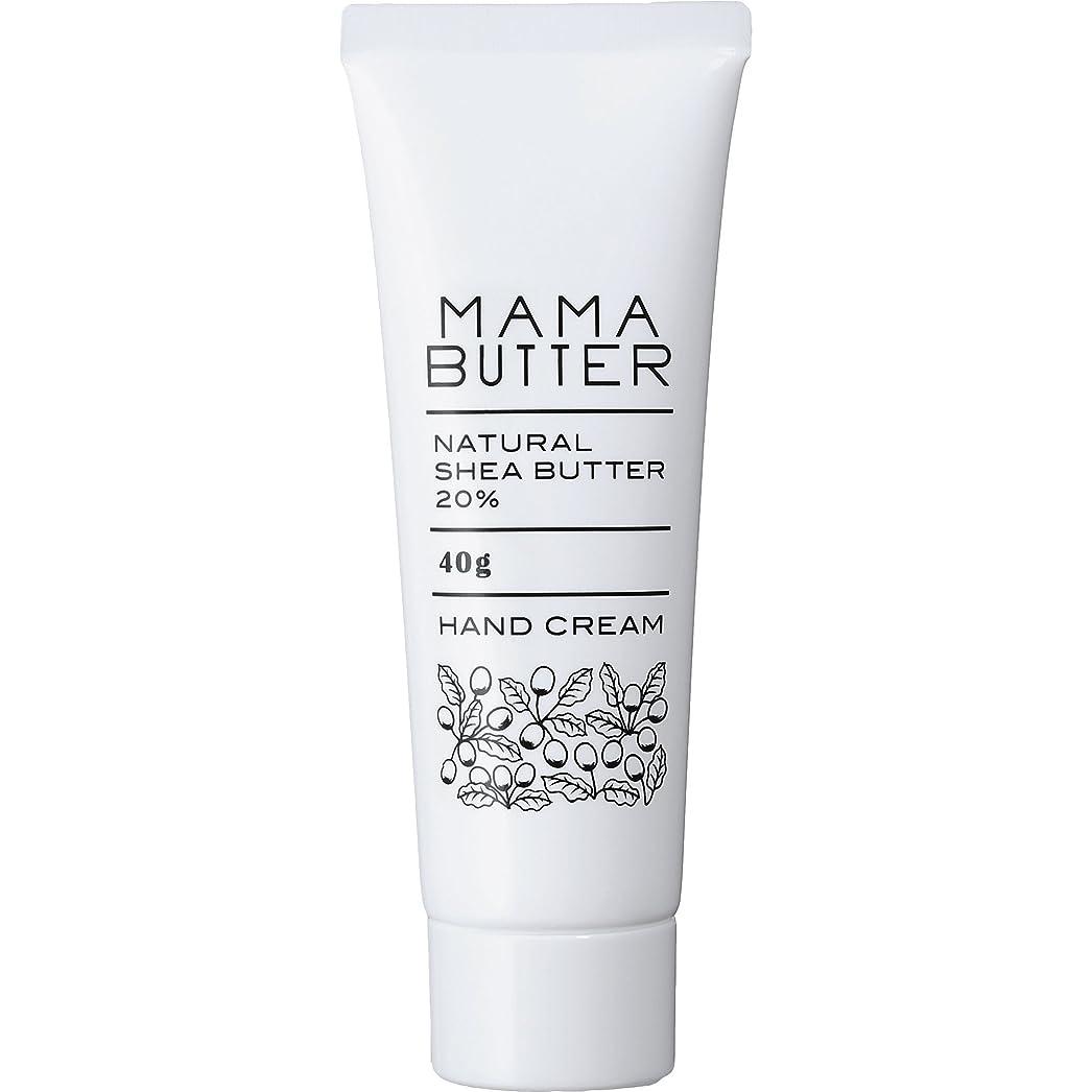 保証不均一仕事に行くママバター ナチュラル シアバター ハンドクリーム 40g