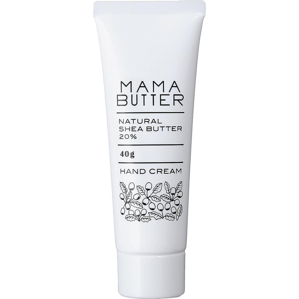 振り返る空白豊かなママバター ナチュラル シアバター ハンドクリーム 40g
