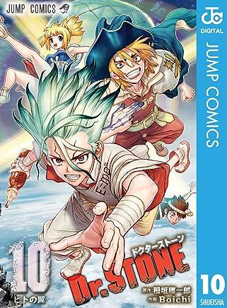Dr.STONE 10 (ジャンプコミックスDIGITAL)