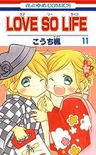 表紙: LOVE SO LIFE 11 (花とゆめコミックス) | こうち楓