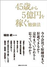 表紙: 45歳から5億円を稼ぐ勉強法 | 植田 統