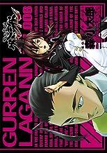 天元突破グレンラガン(8) (電撃コミックス)