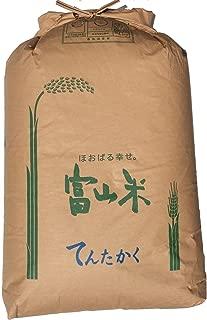 みのライス 【 玄米 】 富山県産 てんたかく 検査1等 30kg 令和元年産 新米