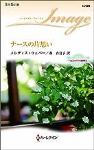 ナースの片思い ウエストサイドの恋事情 Ⅲ (ハーレクイン・イマージュ)