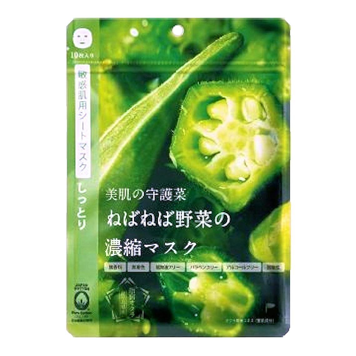 なにショートカットマングル@cosme nippon 美肌の守護菜 ねばねば野菜の濃縮マスク 指宿オクラ 10枚入り 160ml