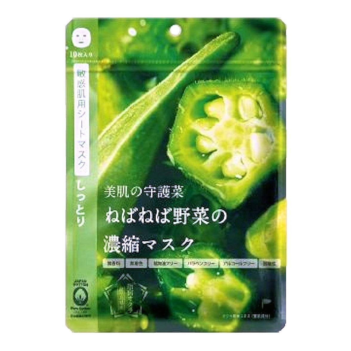 子供達誇張する振り子@cosme nippon 美肌の守護菜 ねばねば野菜の濃縮マスク 指宿オクラ 10枚入り 160ml