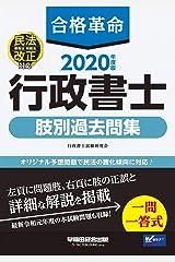 合格革命 行政書士 肢別過去問集 2020年度 (合格革命 行政書士シリーズ) 単行本(ソフトカバー)