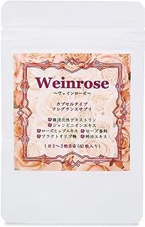 Weinrose エチケット サプリ ローズ 柿渋 シャンピニオン 60粒 30日分