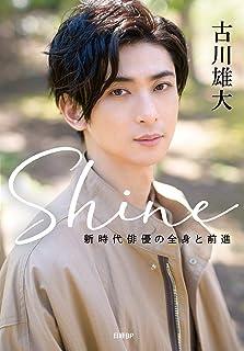 【Amazon.co.jp 限定】【パターンA】 Shine ~新時代俳優の全身と前進~ <限定フォトカード2枚付き>...