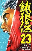 表紙: 餓狼伝 23 (少年チャンピオン・コミックス) | 夢枕獏