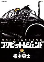 表紙: コクピット・レジェンド(1) (ビッグコミックス) | 松本零士