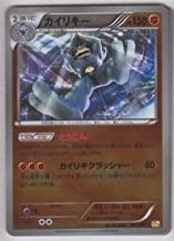 Pokemon Card Japanese - Machamp 067/131 CP4 - Reverse Holo