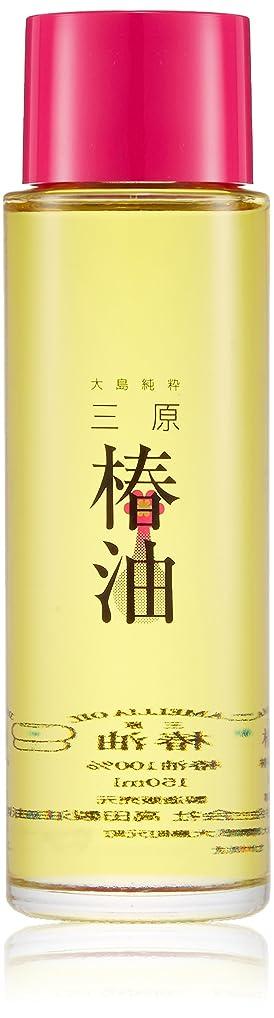 透けるブラウズラジカル【伊豆大島のヤブ椿100%】大島純粋三原椿油 150mL