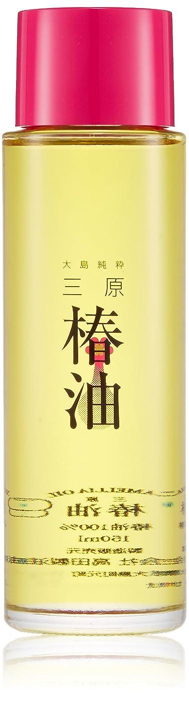 王朝ガウンキャプテンブライ【伊豆大島のヤブ椿100%】大島純粋三原椿油 150mL