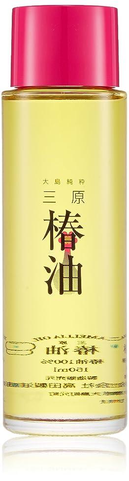 細胞丈夫ささやき【伊豆大島のヤブ椿100%】大島純粋三原椿油 150mL
