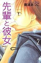 表紙: 先輩と彼女(2) (別冊フレンドコミックス) | 南波あつこ