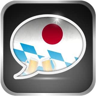 Talk Oktoberfest Bavarian – Phrasebook for Japanese (オクトーバーフェスト バイエルン語で話すー日本語のフレイズブック)