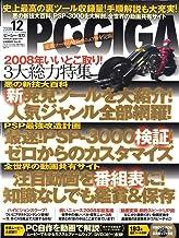 PC・GIGA (ピーシーギガ) 2008年 12月号 [雑誌]