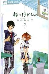 花にけだもの(3) (フラワーコミックス) Kindle版