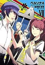 表紙: ペルソナ4 (7) (電撃コミックス) | ATLUS