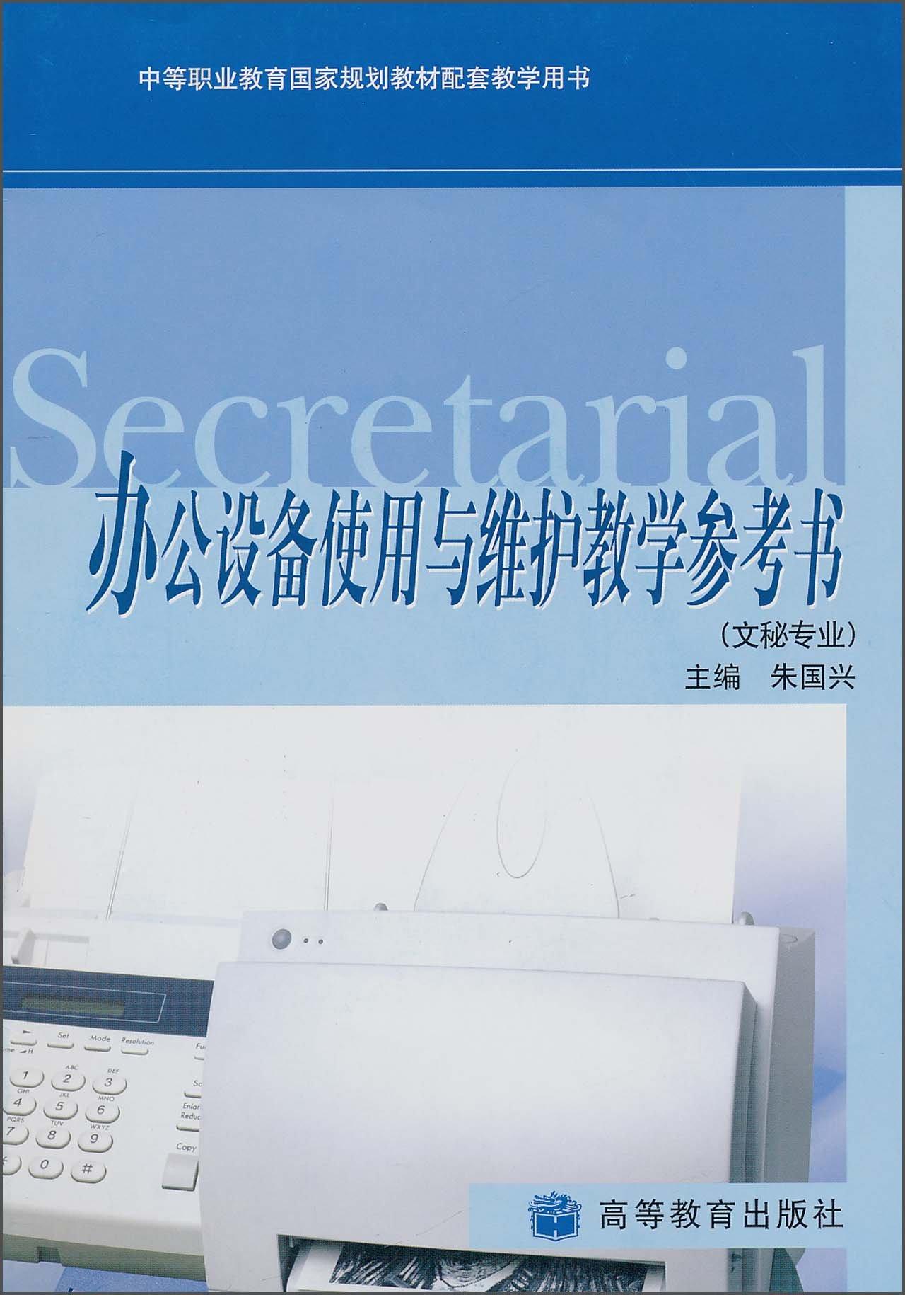 办公设备使用与维护教学参考书(文秘专业)(附光盘1张)