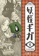 表紙: 妖怪ギガ(6) (少年サンデーコミックス)   佐藤さつき