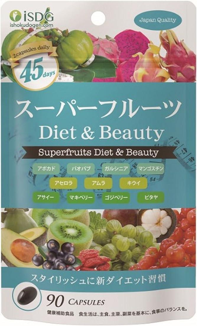 リゾートホームレス驚くばかり医食同源ドットコム スーパーフルーツ Diet & Beauty 470mg×90粒