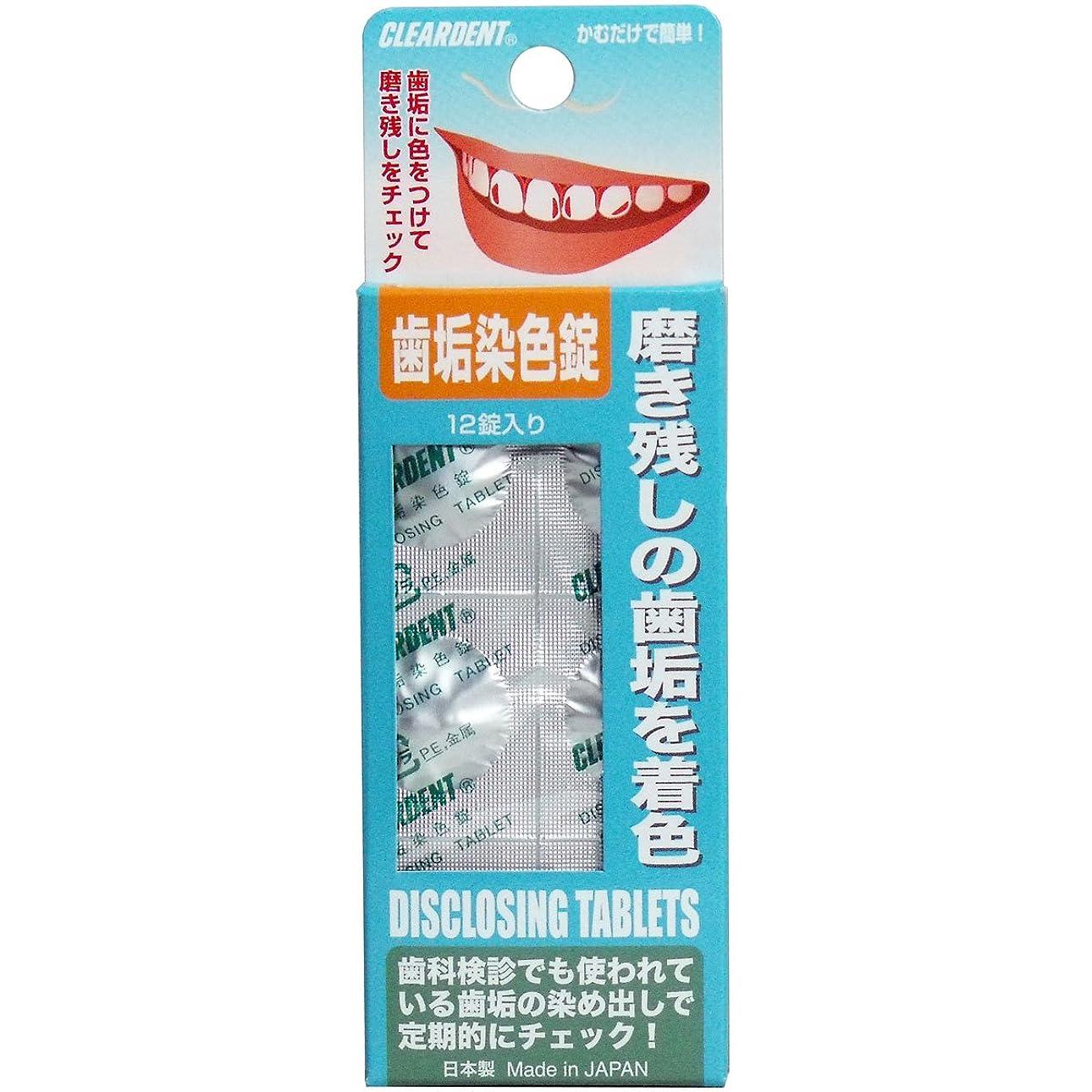 粉砕するくしゃみ想定するクリアデント歯垢染色錠 12錠