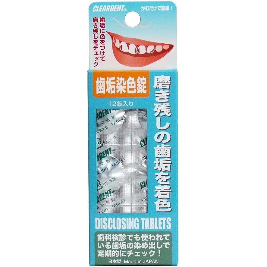 付き添い人祝福する計器広栄社 クリアデント歯垢染色錠12錠