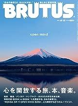 BRUTUS(ブルータス) 2018年 10月15日号 No.879 [心を開放する旅、本、音楽。] [雑誌]