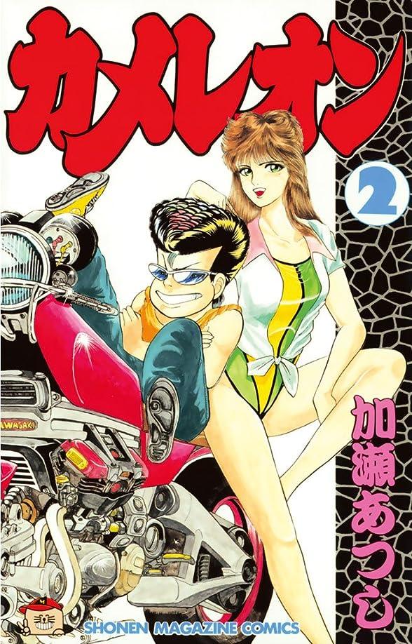 かなり定期的なこねるカメレオン(2) (週刊少年マガジンコミックス)