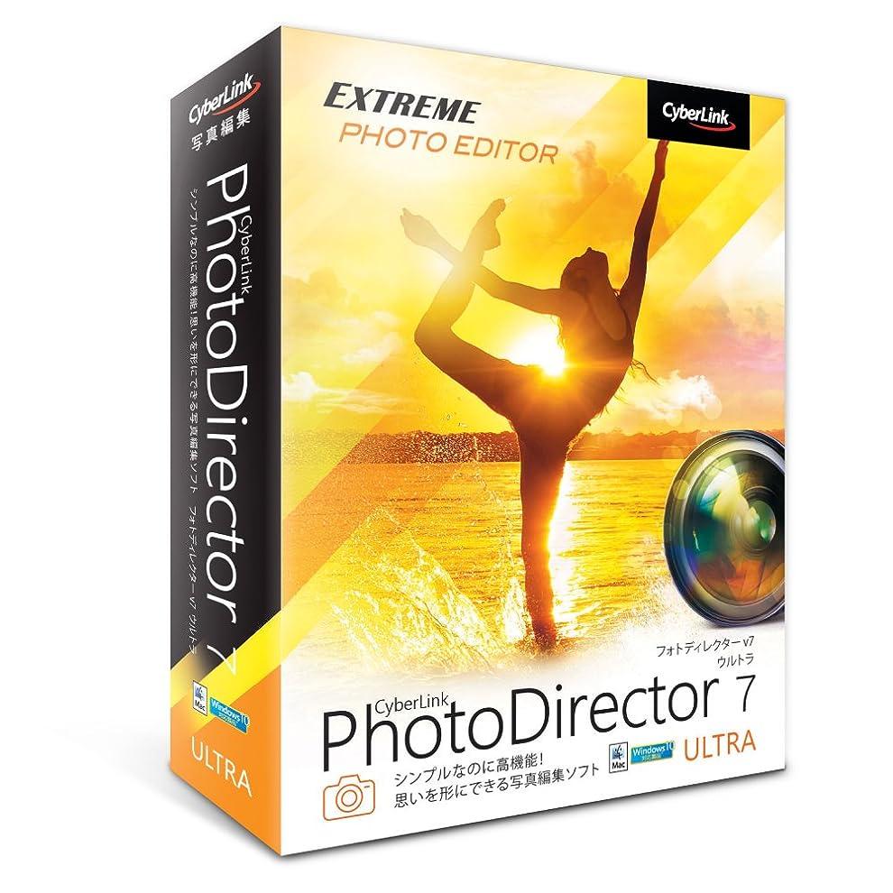 プレミアム該当する大声でPhotoDirector 7 Ultra