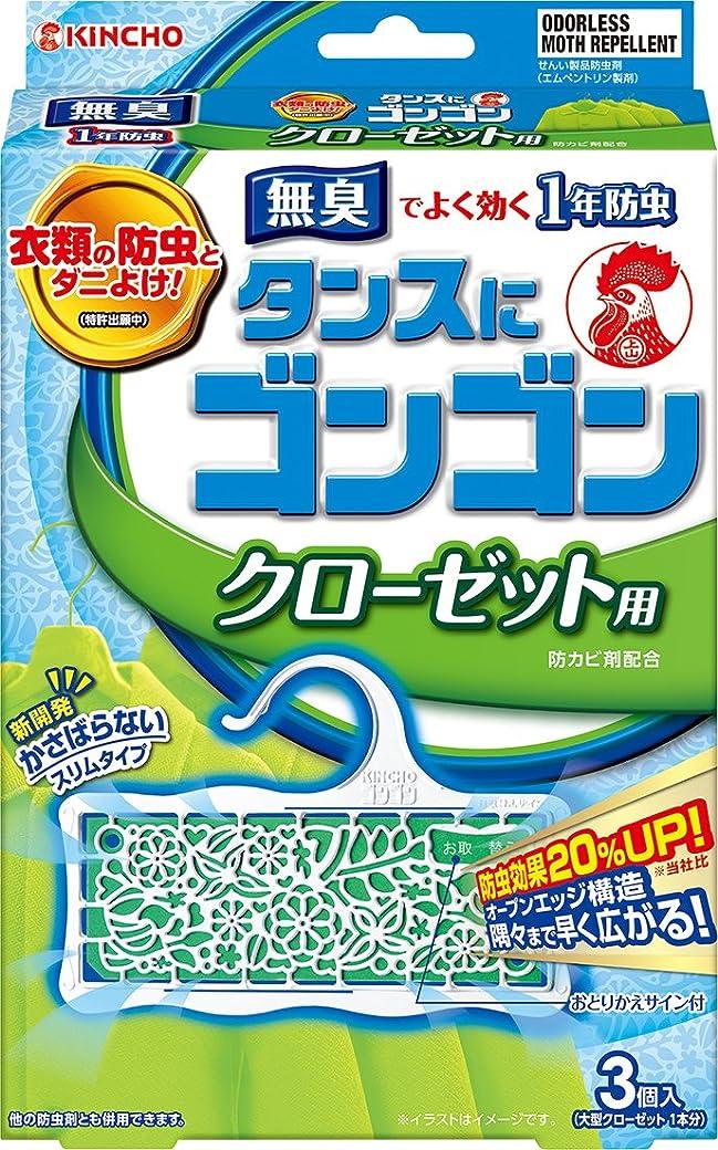 下にクルー戦争タンスにゴンゴン 衣類の防虫剤 クローゼット用 3個入 無臭 (1年防虫?防カビ?ダニよけ)