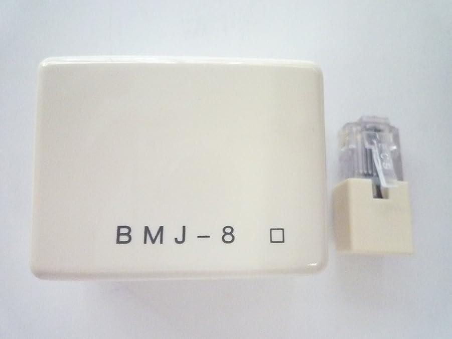 無限大内向き代わりにを立てる八光電機製作所 分岐用コネクタ 8極8芯 + 終端抵抗付プラグセット BMJ-8P ※ISDN対応